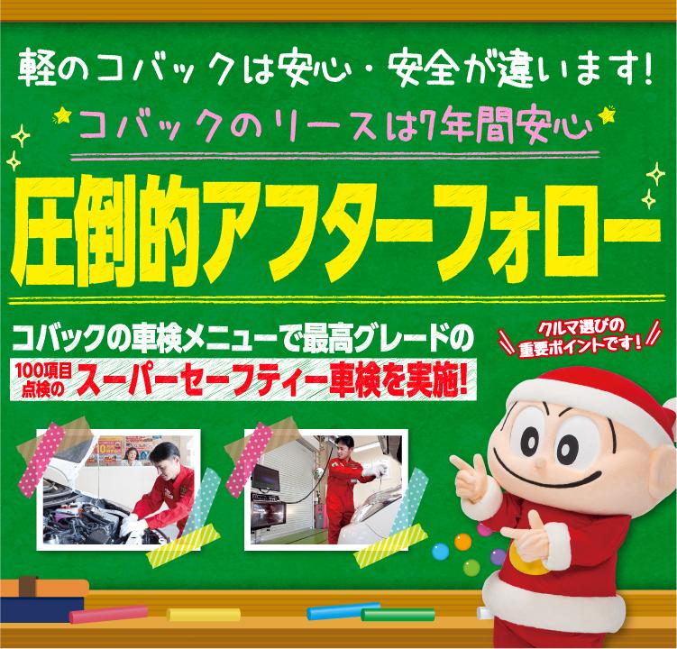 下松市内で圧倒的実績! 新車月々1万円からコミコミ!あとはガソリンを入れるだけ!